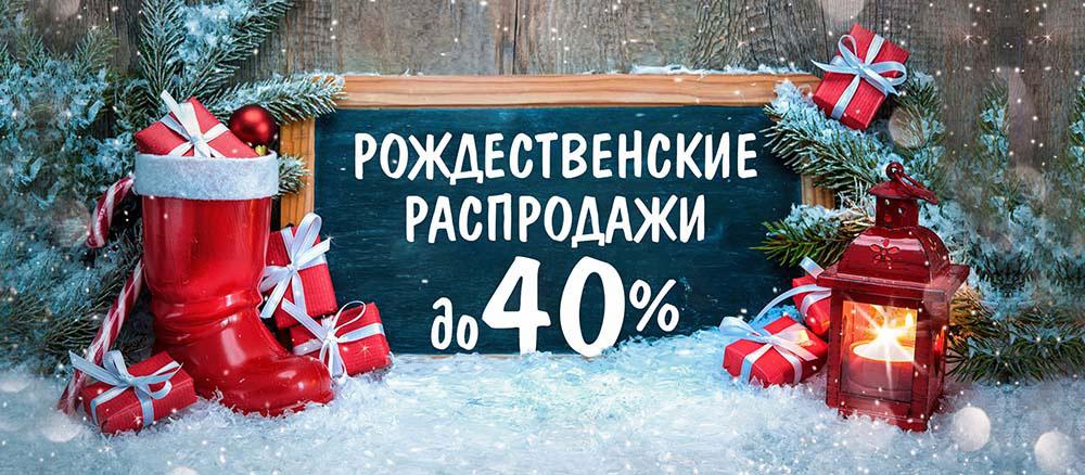 Рождественские скидки nova line